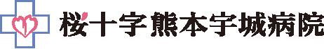 桜十字宇城熊本病院
